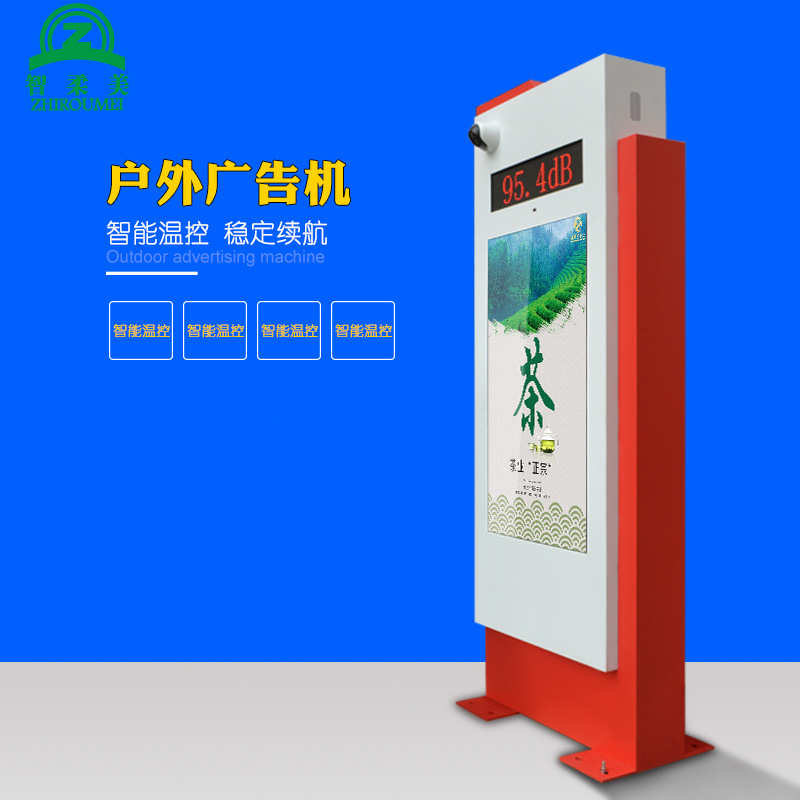 户外广告机立式高亮液晶屏站台室外冷风广告机 户外广告机系列 产品中心